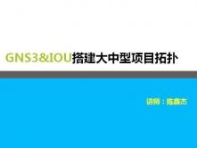 GNS3 1.2.x**版 & IOU搭建大中型局域网项目拓扑视频课程(免费)
