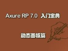 《Axure RP 7.0 入门宝典》-动态面板篇视频课程