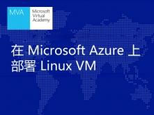 在 Microsoft Azure 上部署 Linux VM视频课程