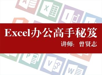 [曾贤志]Excel办公高手秘笈