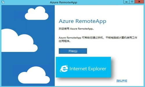 带您体验微软云服务Azure RemoteApp(RemoteIE)视频课程