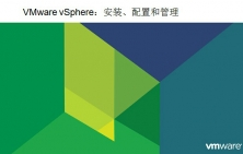 VCP550—VMware vSphere安装+配置+管理视频课程