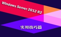 Windows Server 2012 R2实用技巧篇视频课程