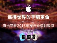 【李宁】连接世界的手腕革命:Apple Watch