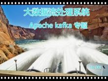 大数据流处理系统之Apache Kafka专题视频课程