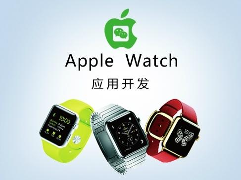 【李宁】Apple Watch入门教程:让你真正了解开发全过程