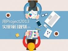 利用Project2013轻松实现项目规划视频课程(下)
