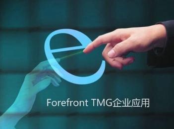 Forefront TMG企业应用课程专题