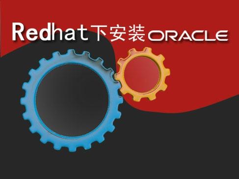 Linux下安装Oracle数据库视频课程