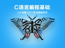 C语言编程基础视频课程(七日成蝶)