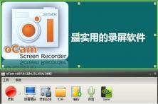 最简单实用的屏幕录像软件OCam实战视频课程