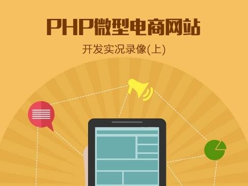 PHP微型电商网站开发实况录像(上)