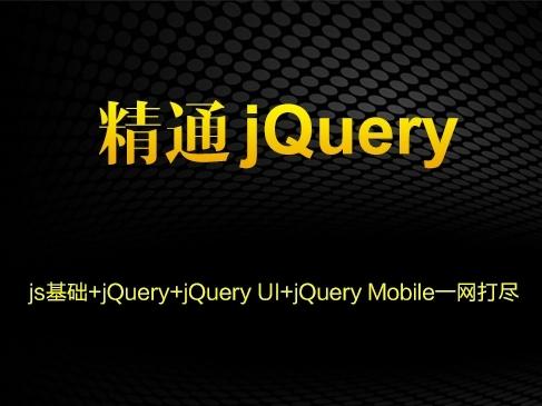 jQuery从入门到精通-JS基础+jQuery+jQuery UI+jQuery Mobile一网打尽