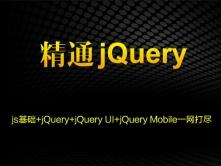 jQuery基础与提升-JS基础+jQuery+jQuery UI+jQuery Mobile一网打尽