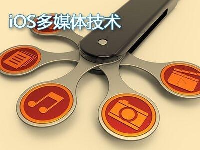 iOS多媒体技术精讲视频课程