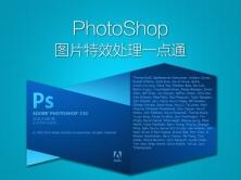 PhotoShop图片特效处理一点通视频课程