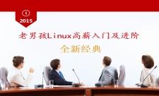 老男孩Linux运维高薪入门及进阶全新经典视频课程专题(一)