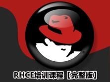 RHCE认证免费培训视频课程