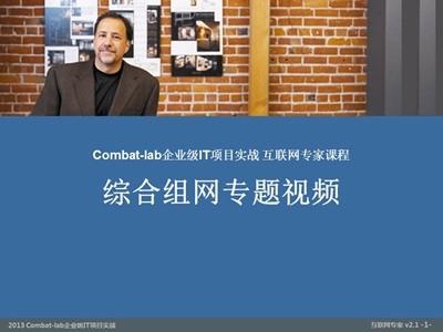 Combat-Lab实验室互联网专家项目实战综合组网专题视频