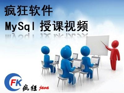 MySQL从入门到精通精讲视频课程