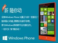 """""""新""""随你动-Windows Phone 开发培训内幕"""