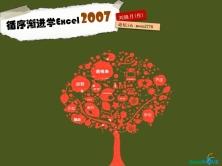 循序渐进学Excel 2007系列视频教程