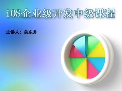 iOS开发视频教程-iOS常用设计模式【企业级中级篇】