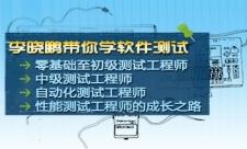 """""""李曉鵬帶你學軟件測試""""系列精品課程套餐"""
