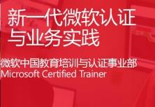 微软新一代认证体系介绍视频课程