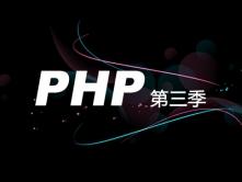 李炎恢老师PHP第三季视频课程(设计模式+MVC模式+SMARTY+在线商城)