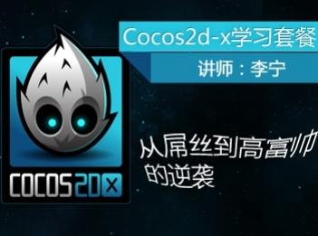 【李宁】Cocos2d-x 3.x史上最权威的视频课程套餐