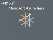 Microsoft Azure IaaS快速入门视频课程