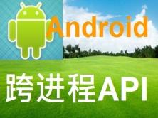 Android的API设计(应用篇)_跨进程API视频课程