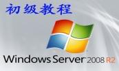 Windows Server 基础与提升
