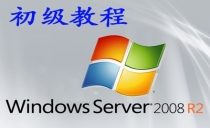 Windows Server 2008 R2基础与提升系列视频课程-初级课程