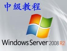 Windows Server 2008 R2基础与提升系列视频课程-中级课程