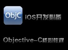 iOS 开发**之路__Objective-C核心视频教程