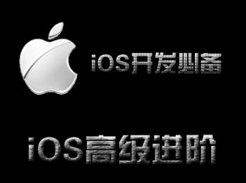 iOS 开发**之路__iOS高级进阶视频教程