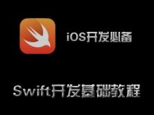 Swift开发基础视频教程