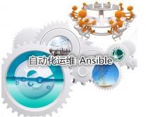 自动化运维-Ansible视频课程