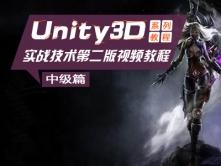 Unity3D 实战技术第二版视频教程(中级篇)