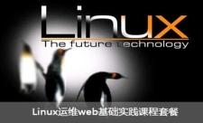 企业级Linux运维web基础实践课程专题