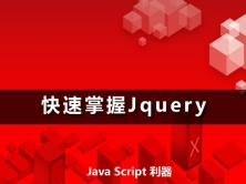 jQuery快速学习视频课程