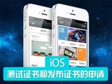 iOS测试证书和发布证书的申请