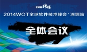 2014 WOT软件技术峰会·深圳站:全程视频回顾