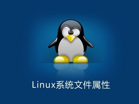Linux系统文件属性知识最详细讲解视频课程(老男孩全新基础入门系列九)