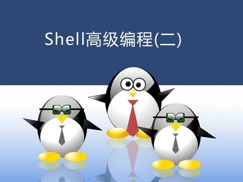 从0开始跟着老男孩学习Shell高级编程视频课程第二部分