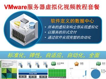 VMware vSphere 服务器虚拟化视频课程套餐