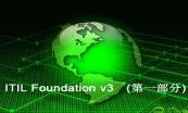 ITIL Foundation v3系列课程套餐