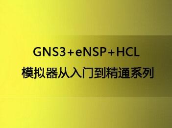 GNS3+eNSP+HCL模拟器基础与提升系列全球**专题